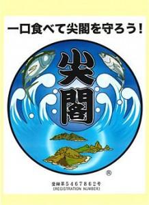 """(Logo van visbedrijf 'Senkaku', in juli 2012 opgericht. Letterlijk staat er: """"Een hap eten voor het behoud van Senkaku!"""" )"""