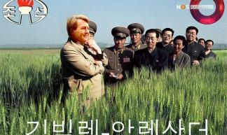 GOOD NEWS FROM NORTH KOREA with Kim Willem-Alexander - Tjebbe van Tijen
