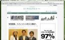 HafuPosuto: Abe's spreekbuis