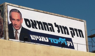 Strong against the Hamas - Hadar Naim