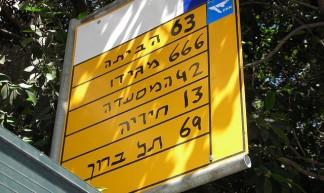 תחנת אוטובוס ברחוב בוגרשוב - Yoav Lerman