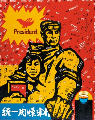 cc Flickr cea + Wang Guangyi - Great Criticism Series - President (1993)
