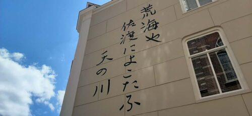 Muurgedichten_Leiden Japans gedicht aan het Rapenburg © foto Wilma_Lankhorst.